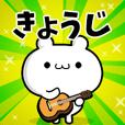 Dear Kyoji's. Sticker!!