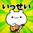Dear Issei's. Sticker!!
