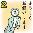名字マンシリーズ「堀内マン2」