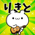 Dear Rikito's. Sticker!!