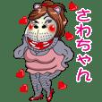 【 さわちゃん 】セクシーカバ美