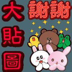 可愛粉粉兔xBROWN & FRIENDS 每年每日使用