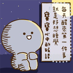 BaoBaoNeverTell ★ Message Stickers