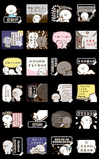 BaoBaoNeverTell ★ Message Stickers