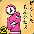 名字マンシリーズ「土井マン2」