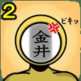 名字マンシリーズ「金井マン2」