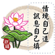 Chinese Painting Message Stickers