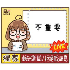 Ebi's Message Stickers