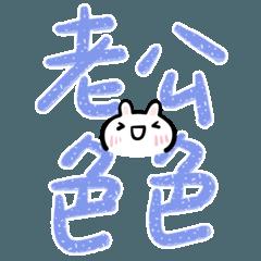 ★老公色色★ 白兔吱版