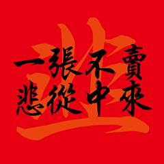 韭菜字帖 01
