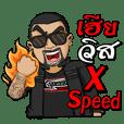 เฮียวิส X-Speed Version2