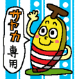 Banana sticker for Sayaka
