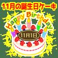 11月の誕生日★ケーキでお祝い★日付入り