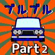 旧車シリーズ・ブルブルPart2