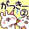 【がっきー】専用2