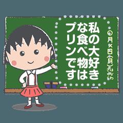 Chibi Maruko-chan  Message Stickers