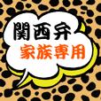 Family-friendly sticker Kansai dialect