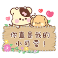 SweetHouse Chini Message Stickers