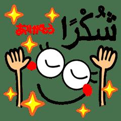 Terima Kasih Menetapkan Arab Saudi 2 Stiker Line Line Store