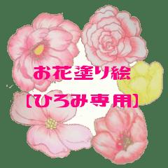 [最高のコレクション] お花 塗り絵
