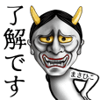 Masahiko Name Hannya Sticker