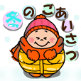 Chubby Mother(Winter ver)