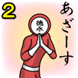 名字マンシリーズ「徳永マン2」