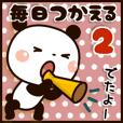 Panda 2 [daily conversation]
