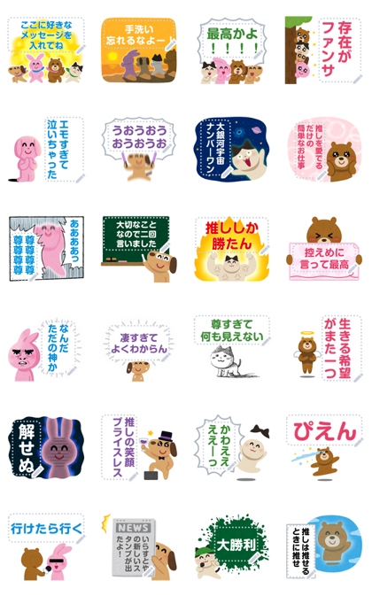 Irasutoya Message Stickers