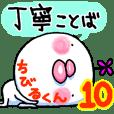 Chibiru10