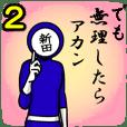 名字マンシリーズ「新田マン2」
