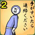 名字マンシリーズ「町田マン2」