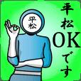 名字マンシリーズ「平松マン」