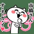 高橋さんに送る★にゃんこ