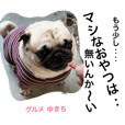 mambo pug dog yukichi's belly poko stamp