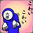 名字マンシリーズ「大原マン」