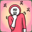 名字マンシリーズ「柳田マン」