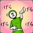 名字マンシリーズ「筒井マン」