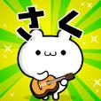 Dear Saku's. Sticker!!