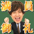 2.5 D Navi! MC Ryo Hirano's Stamp