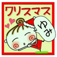 ちょ~便利![ゆみ]のクリスマス!