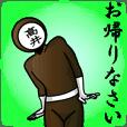 名字マンシリーズ「高井マン」