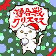 【雪合戦】じぃにぃの冬