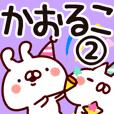 【かおるこ】専用2
