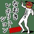 なおきレボリューション365