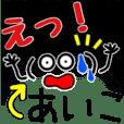 Aiko only sticker