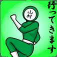 名字マンシリーズ「山村マン」