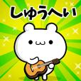 Dear Shuhei's. Sticker!!