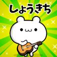Dear Shokichi's. Sticker!!