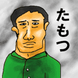 tamotsu simple sticker